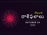 గురువారం మీ రాశిఫలాలు 24-10-2019