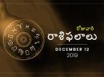 గురువారం మీ రాశిఫలాలు 12-12-2019