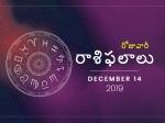శనివారం మీ రాశిఫలాలు 14-12-2019