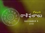 గురువారం మీ రాశిఫలాలు 5-12-2019