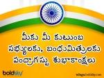 Independence Day 2020 : పంద్రాగస్టు విషెస్ చెప్పేయండిలా...