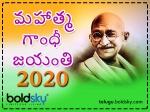 Gandhi Jayanti 2020 : మహ్మాత్ముని అద్భుతమైన సూక్తులను ఓ స్మరించుకుందాం...