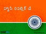 Happy Republic Day 2021 :మనందరికీ ప్రేరణనిచ్చే ఈ మెసెజెస్ తో 'రిపబ్లిక్ డే' విషెస్ చెప్పండిలా...