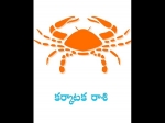 Ugadi Rashi Phalalu 2021: కొత్త ఏడాదిలో కర్కాటక రాశి వారి జాతకం ఎలా ఉంటుందంటే...!
