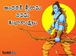 Happy Ram Navami 2021:అందరికంటే ముందుగా బంధుమిత్రులకు శ్రీరామ నవమి విషెస్ చెప్పండిలా...
