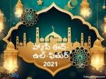 Happy Eid Mubarak 2021 Wishes :ఈద్ ఉల్ ఫితుర్ విషెస్, కోట్స్ మీ సన్నిహితులకు పంపండిలా...