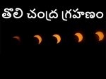 Lunar Eclipse on 26 May 2021: త్వరలో తొలి చంద్ర గ్రహణం.. ఈ 5 రాశుల వారు జర భద్రం...!
