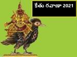 Ketu Nakshatra Transit 2021: కేతువు అనురాధ నక్షత్రంలోకి ఎంట్రీ.. 12 రాశులపై ఎలాంటి ప్రభావమంటే...!