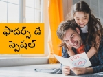 Happy Fathers Day:ప్రతి కూతురు నాన్న గురించి చెప్పే భావోద్వేగ మాటలివే...!