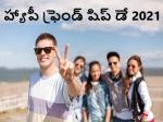 International Friendship Day 2021: నిజమైన స్నేహితులు తోడుంటే.. ప్రపంచాన్నే జయించొచ్చు...!