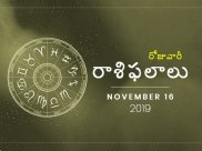 శనివారం మీ రాశిఫలాలు (16-11-2019)