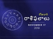 ఆదివారం మీ రాశిఫలాలు (17-11-2019)