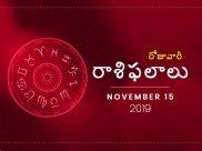 శుక్రవారం మీ రాశిఫలాలు (15-11-2019)