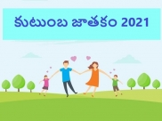 Family Horoscope 2021 : కొత్త ఏడాదిలో ఈ రాశుల ఫ్యామిలీకి అంతా అదృష్టమే...!