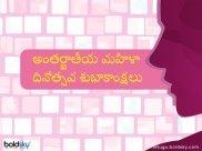Happy Women's Day 2021: మీ ప్రియమైన వారి మనసును తాకేలా ఉమెన్స్ డే విషెస్ ఇలా చెప్పేయండి...