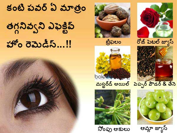 Concerned About Your Failing Eyesight? These Home Remedies Help To Maintain Good Eyesight