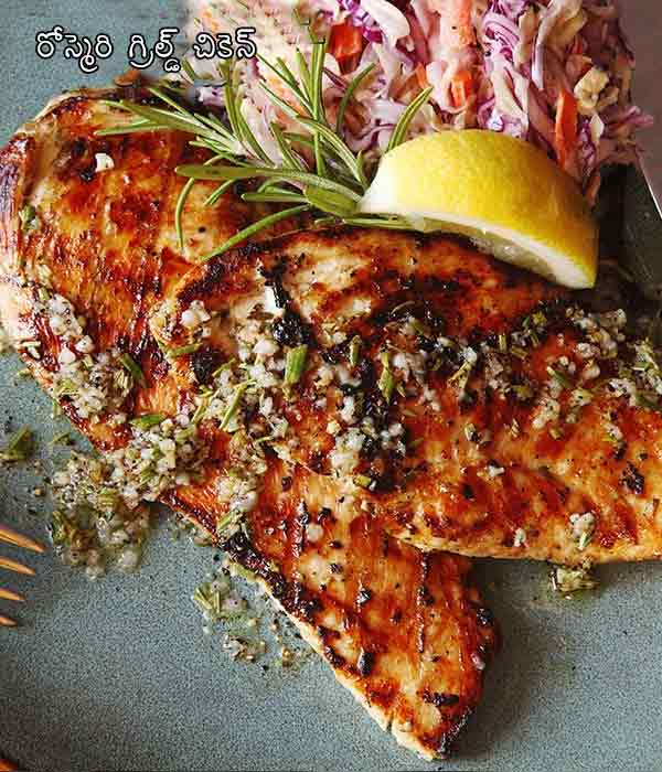 Rosemary Grilled Chicken Recipe