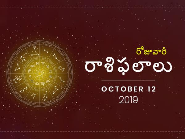 శనివారం మీ రాశిఫలాలు (12-10-2019)