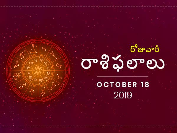 శుక్రవారం మీ రాశిఫలాలు (18-10-2019)