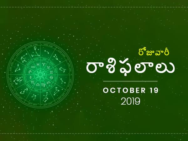 శనివారం మీ రాశిఫలాలు (19-10-2019)