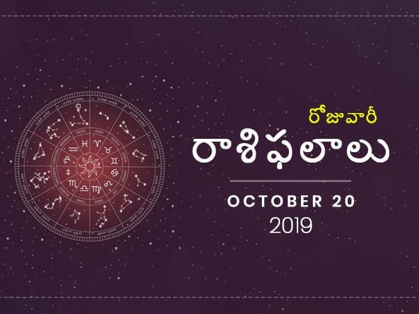 ఆదివారం మీ రాశిఫలాలు (20-10-2019)