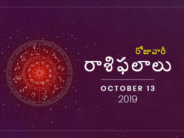 ఆదివారం మీ రాశిఫలాలు (13-10-2019)