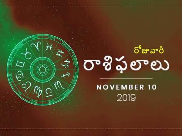 ఆదివారం మీ రాశిఫలాలు (10-11-2019)