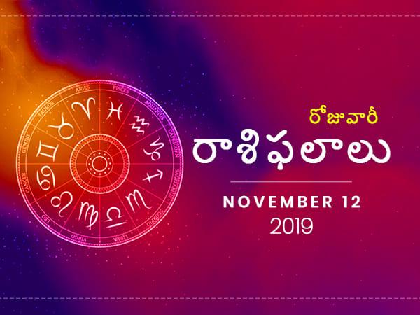 మంగళవారం మీ రాశిఫలాలు (12-11-2019)