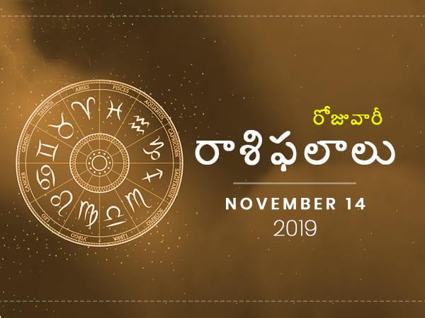 గురువారం మీ రాశిఫలాలు (14-11-2019)