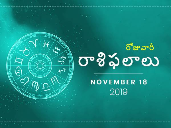 సోమవారం మీ రాశిఫలాలు (18-11-2019)