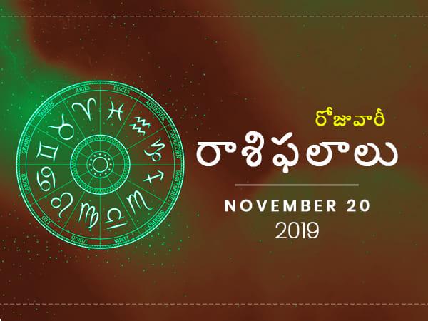 బుధవారం మీ రాశిఫలాలు (20-11-2019)