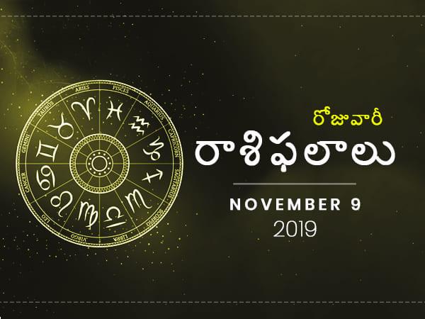 శనివారం మీ రాశిఫలాలు (9-11-2019)