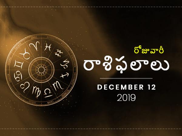 గురువారం మీ రాశిఫలాలు (12-12-2019)