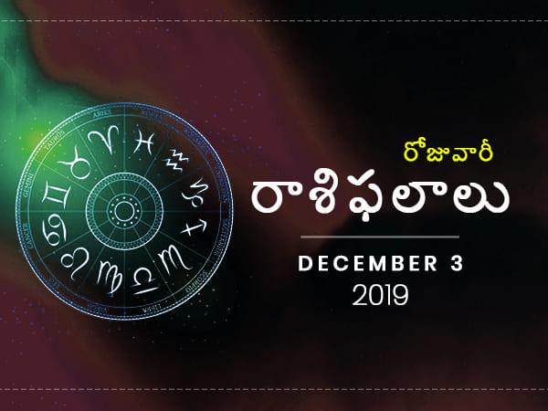 మంగళవారం మీ రాశిఫలాలు (3-12-2019)