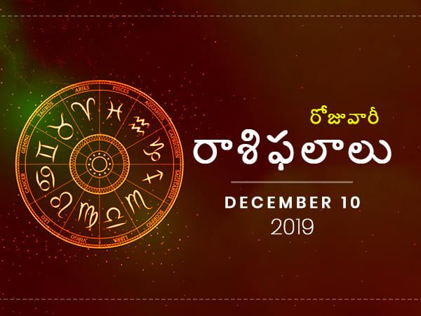 మంగళవారం మీ రాశిఫలాలు (10-12-2019)