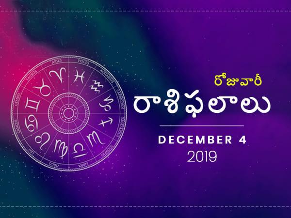 బుధవారం మీ రాశిఫలాలు (4-12-2019)