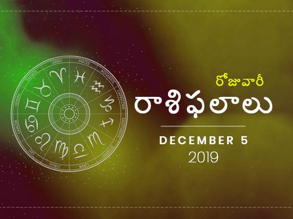 గురువారం మీ రాశిఫలాలు (5-12-2019)