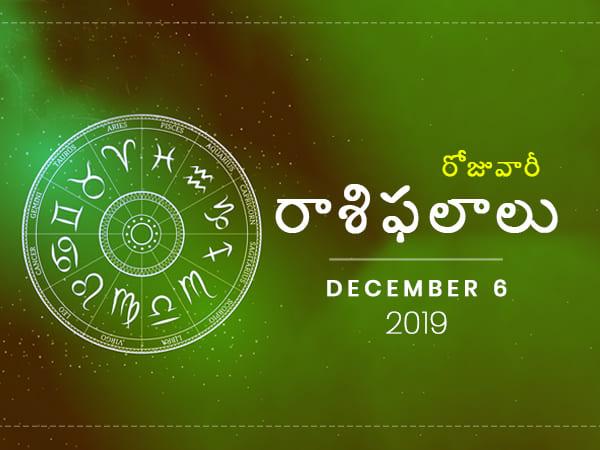 శుక్రవారం మీ రాశిఫలాలు (6-12-2019)