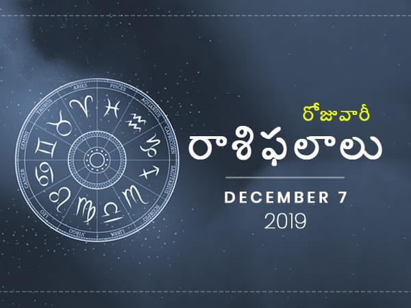 శనివారం మీ రాశిఫలాలు (7-12-2019)