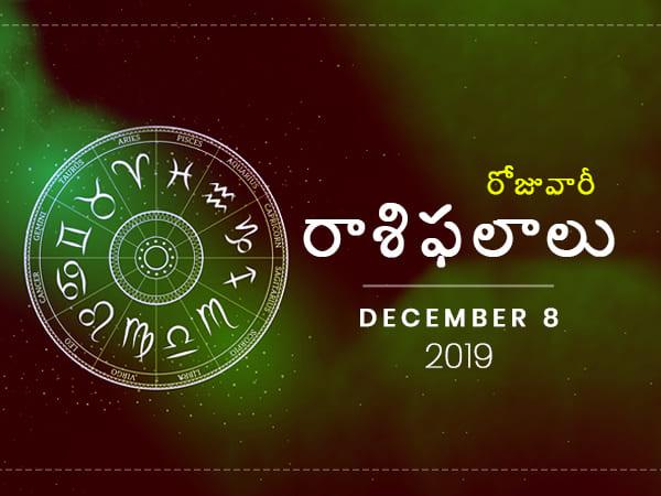 ఆదివారం మీ రాశిఫలాలు (8-12-2019)