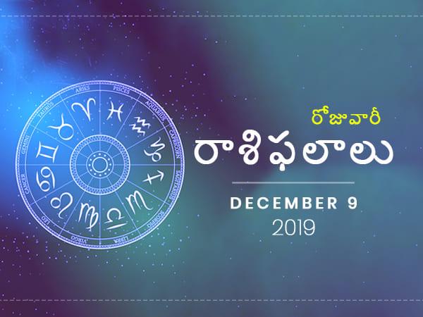 సోమవారం మీ రాశిఫలాలు (9-12-2019)