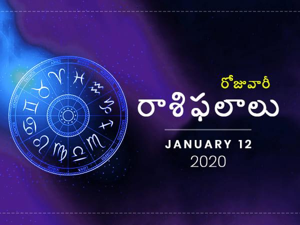 ఆదివారం మీ రాశిఫలాలు (12-01-2020)