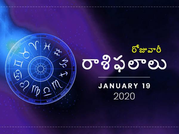 ఆదివారం మీ రాశిఫలాలు (19-01-2020)