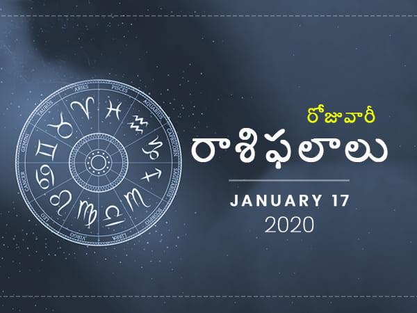 శుక్రవారం మీ రాశిఫలాలు (17-01-2020)
