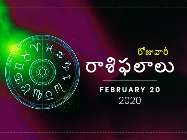 గురువారం మీ రాశిఫలాలు (20-02-2020)