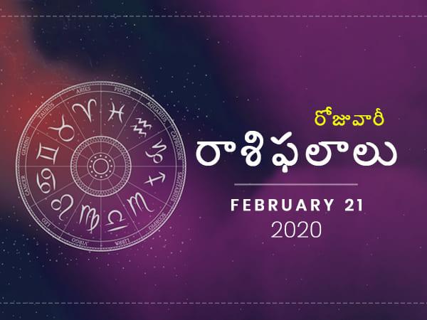 శుక్రవారం మీ రాశిఫలాలు (21-02-2020)