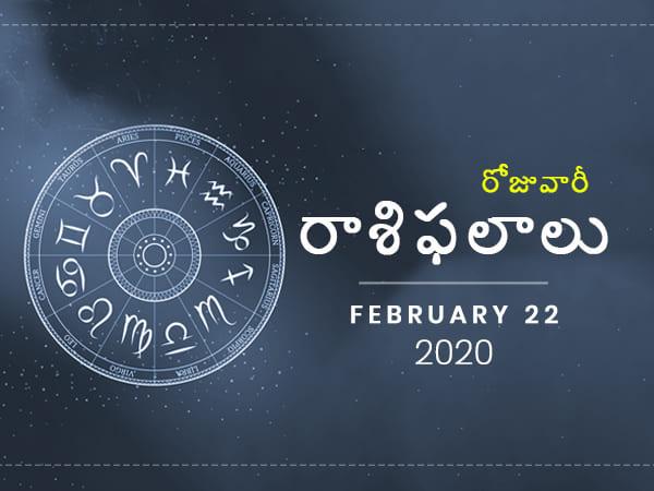శనివారం మీ రాశిఫలాలు (22-02-2020)