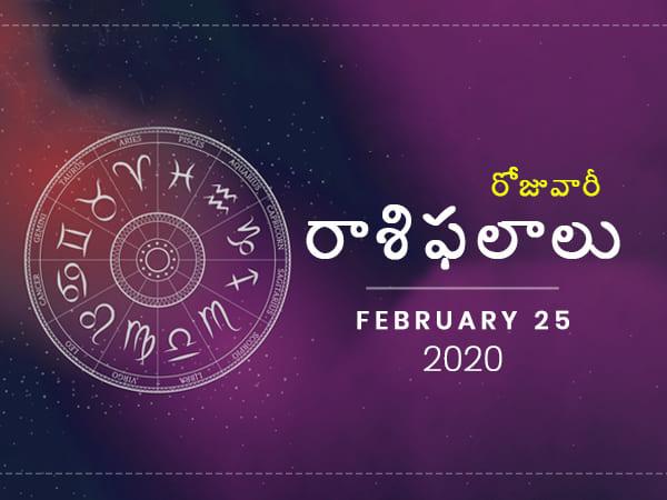 మంగళవారం మీ రాశిఫలాలు (25-02-2020)