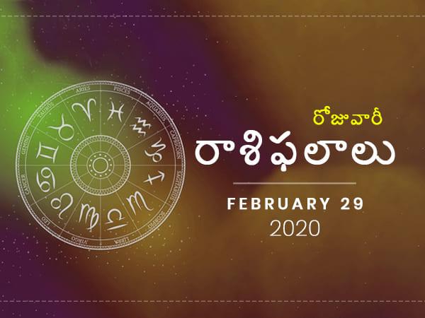 శనివారం మీ రాశిఫలాలు (29-02-2020)