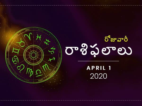 బుధవారం మీ రాశిఫలాలు (01-04-2020)